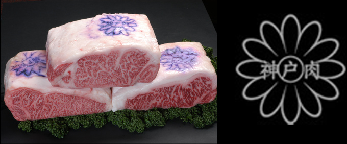 image:Kobe Beef is stamped with Nojigiku stamp