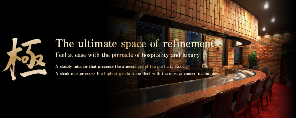 極 The ultimate space of refinement ~ Feel at ease with the pinnacle of hospitality and luxury ~